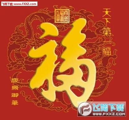 2017支付宝福字图片素材 无水印版  pc官方版 安卓官方手机版 ios