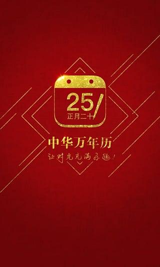 中华万年历最新版2017下载|中华万年历新春版v6.8.0版图片