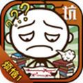 史小坑的烦恼1考试安卓版 v1.0.02
