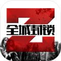 全城封锁无限资源内购版v2.2
