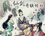 仙剑奇侠传5续传中文版