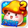 冒险王2官方版2.13.060
