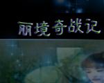 丽境奇战记中文版