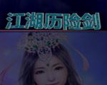 江湖历险剑中文版