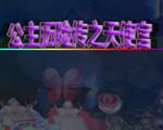 公主历险传之天使宫中文版