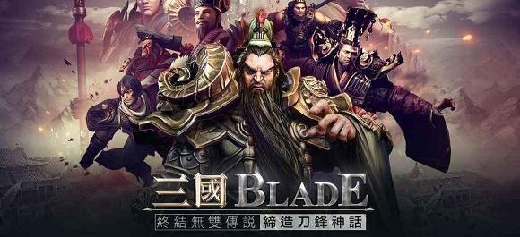 三国blade