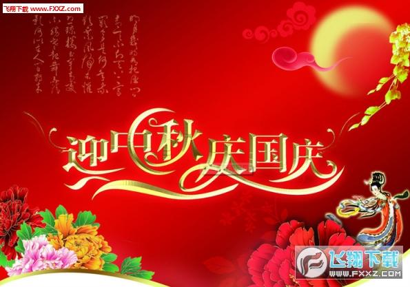 国庆中秋双节带字祝福图高清无水印下载|国庆中秋双节