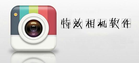 特效相机软件
