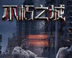 不朽之城中文版