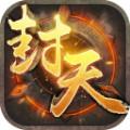 封天之战测试版 1.3