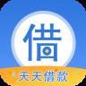 天天借款app v 5.0