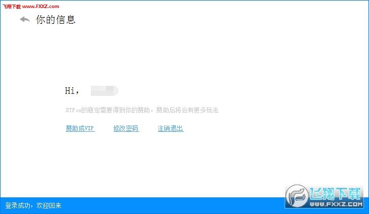 BTFOX磁力云播安卓版下载|BTFOX磁力播放器