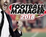足球经理2018中文版