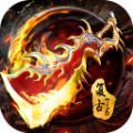 烈焰龙城-复古76九游版 1.3