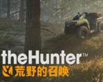 荒野的召唤中文版