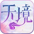 天境游戏官方版