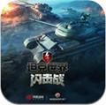 网易坦克世界闪击战官方版 1.0.0