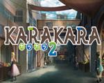 KARAKARA2中文版