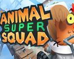 动物超级小队破解版