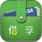 享借钱包app