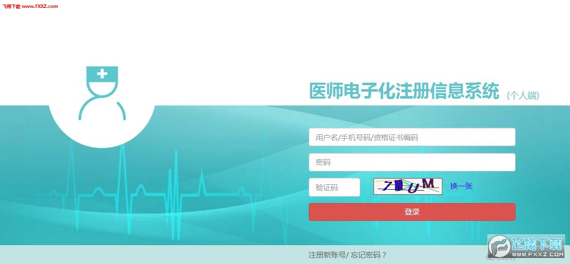 山东医师电子注册系统|山东医师电子化注册系
