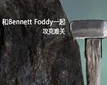 和班尼特福迪一起攻克难关中文版