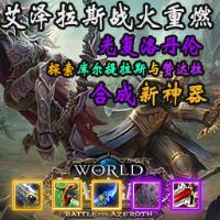 争霸艾泽拉斯1.0正式版(附隐藏英雄攻略秘籍)