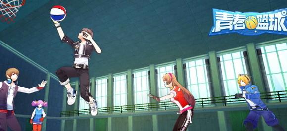 青春篮球手游_青春篮球游戏_心动网络青春篮球