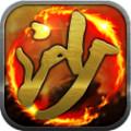 龙神沙巴克果盘版 1.0.0