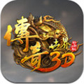 传奇世界3D手游 1.0.0
