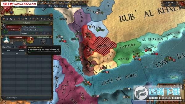 欧陆风云4:文明的摇篮截图5