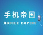 Mobile Empire中文版
