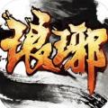 琅琊天下手游官方版 v1.0.0