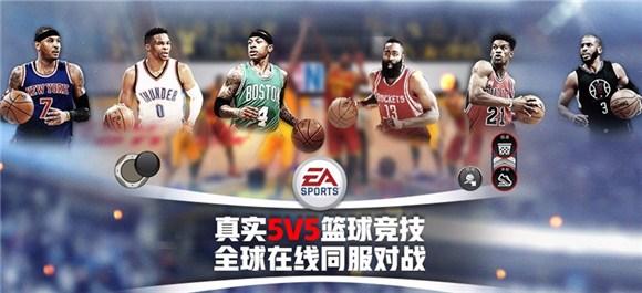 NBALIVE手游_NBALIVE手机版_NBALIVE安卓版