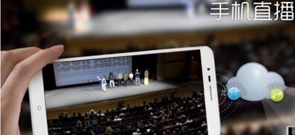 最新手机直播平台分享_手机直播平台大全