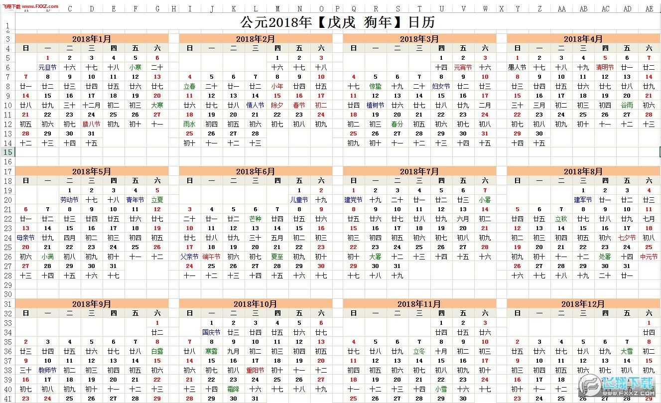 2018年日历全年表