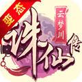 诛仙传BT最新版 1.0.16