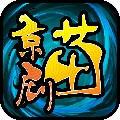 京剧猫格斗版游戏
