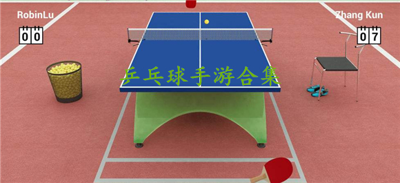 乒乓球手游_乒乓球游戏_那些乒乓球游戏好玩