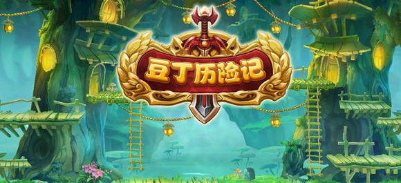 豆丁历险记手游_豆丁历险记安卓版_豆丁历险记游戏
