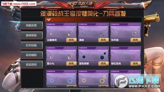 cf手游按键框美化软件下载 cf手游按键框美化工具下载 飞翔下载