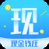 现金钱庄app v3.3.47 安卓版