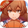 青春篮球公测版 1.0
