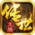 龙腾传世UC最新版 1.4