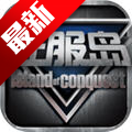 征服岛Island Of Conquest吃鸡手游官方版 v1.0