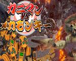 螃蟹人VS机械猴中文版