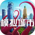 模拟城市我是市长无限钞票破解版v0.12.171121.3702