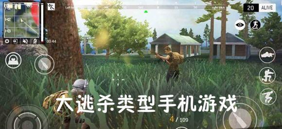 手机大逃杀游戏有哪些_大逃杀模式的手机游戏