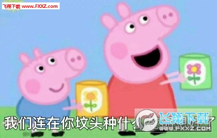 小猪佩奇斗图表情第五人格搞笑动图图片