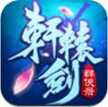 轩辕剑群侠录手游 1.10